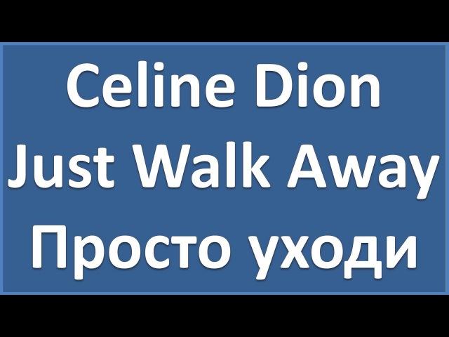 Celine Dion - Just Walk Away - текст, перевод, транскрипция
