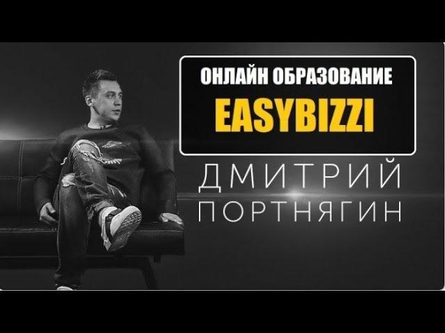 Дмитрий Партнягин Онлайн образование EasyBizzi Трансформатор и Трансформационное о...