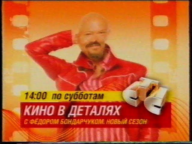 Кино в деталях. Новый сезон (СТС, 23.09.2006) Анонс