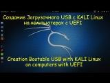 Создание Live USB с Linux KALI на UEFI Firmware