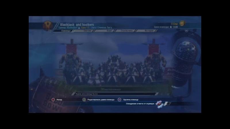 Совиная лига Гномы хаоса - Темные эльфы