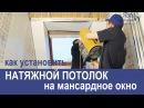 Как установить натяжной потолок на мансардное окно Видео урок от Аста М