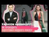#СЕРГЕЙНИКИТЮК #АринаЛюбителева #Fashion наизнанку: Как проходит подготовка модного показа