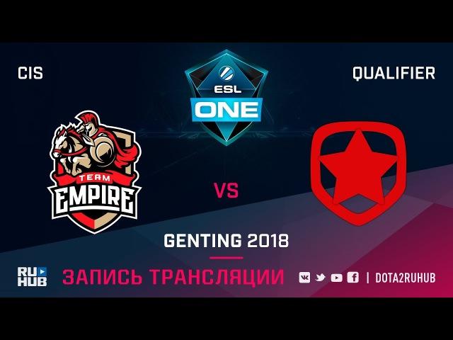 Empire vs Gambit, ESL One Genting CIS Qualifier, game 2 [Adekvat, LighTofHeaveN]