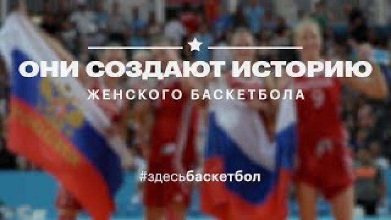 Они создают историю женского баскетбола \ Национальная сборная России