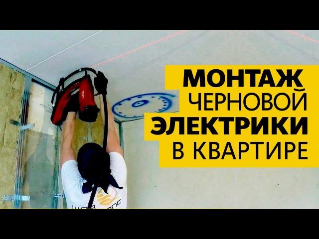 Капитальный ремонт квартиры: электромонтажные работы. Монтаж электропроводки.