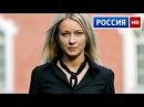 Верная жена - Русская мелодрама фильмы 2016 , Россия