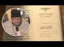 Евангелие от Луки Глава 16 Священник Олег Стеняев Библейский портал
