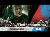 Dishonored: Death of Outsider - Олег - 4 выпуск