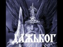 Славянские Боги Дажьбог