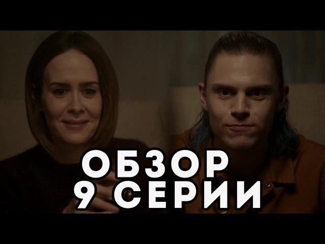 ОБЗОР 9 СЕРИИ АМЕРИКАНСКОЙ ИСТОРИИ УЖАСОВ || 7 СЕЗОН