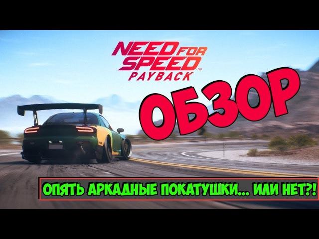 Обзор игры Need for Speed: Payback (Стоит ли покупать?)