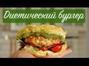 ДИЕТИЧЕСКИЙ БУРГЕР БЕЗ МУКИ Самый вкусный ПП Бургер Диетический рецепт