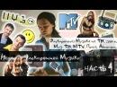 История Электронной Музыки Часть 4 - Клубняк на ТВ и в попсе, MTV, Муз-ТВ, 2000-е, Автотюн