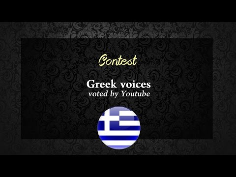 Who is your favourite Greek Non/Disney Princess voice ? Result !