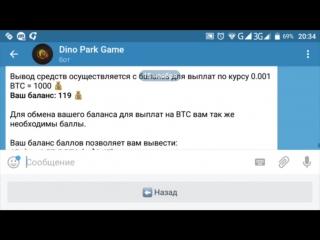 💰 Dino Park Game - бот для заработка в Телеграмм биткоинов 💰