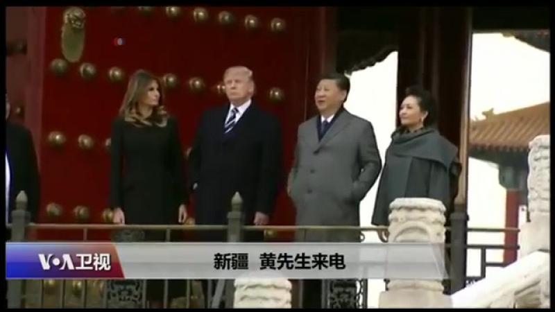 时事大家谈:中国人权续恶化,川普为何不施压?2017-11-16