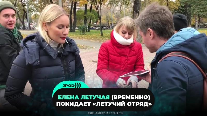 Елена Летучая покидает шоу «Летучий отряд» из-за серьёзных проблем со здоровьем