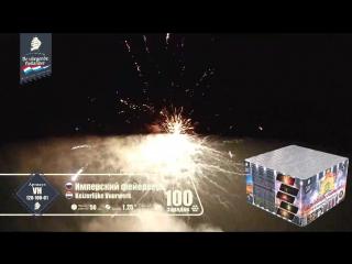 Батарея салютов Имперский фейерверк, цена 11 500 руб.