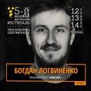 Богдан Логвиненко фото #2