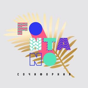 Fontano - Сочифорния