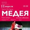 """11/04 панк-опера """"Медея. Эпизоды"""". Эрарта Сцена"""