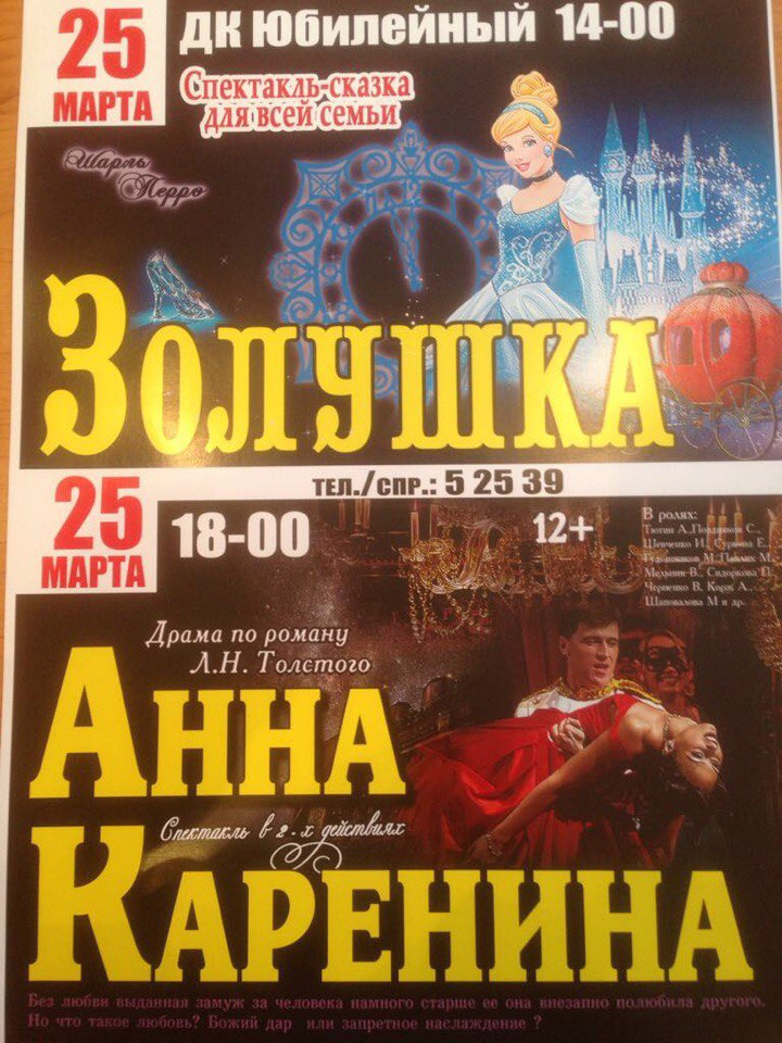 Новые московские спектакли в ДК Юбилейный