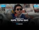 Торегали Тореали - Кара торы кыз 2017