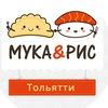 Мука Рис | доставка суши, роллы, пицца Тольятти