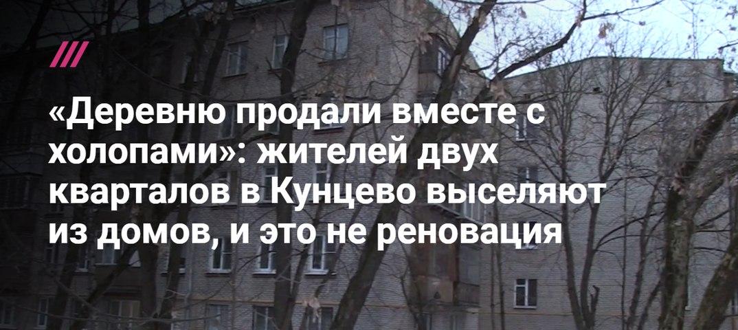 КРЕПОСТНЫЕ в РФ: как продают землю и дома вместе с людьми - Кунцево vs ПИК