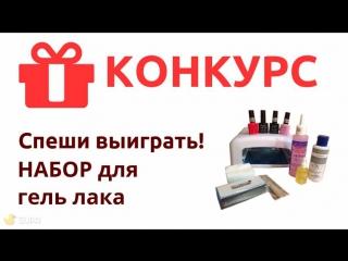 КОНКУРС  Набор для гель лак В ПОДАРОК