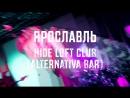 9 февраля - Hide Loft Club (Alternativa Bar) - Crimson Brooks