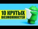 PM Андроид Обзоры 10 крутых возможностей Android Скрытые возможности лайфхак