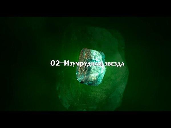 Сефера. Мантра 02 Изумрудная звезда.