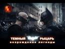 Темный рыцарь Возрождение легенды The Dark Knight Rises 2012