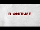 Фильм Хача и Пимпа