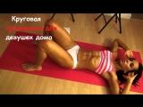 Круговая тренировка для девушек дома  #мотивация #зож #планка #пресс #качалка #спорт #качаемсядома #попакакорех #попаорех #кач