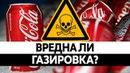 ВРЕДНА ЛИ ГАЗИРОВКА? Как газированные напитки влияют на организм? Вред колы и сладкой газировки!
