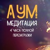 Музыкальный АУМ марафон с Ниной Тихомировой