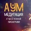 АУМ марафон в москве