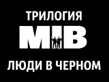 Люди в Черном (Трилогия)