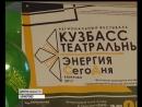 Кузбасс театральный закрывает занавес