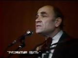 Александр Дулов на стихи Николая Рубцова - Отправление (Размытый путь)