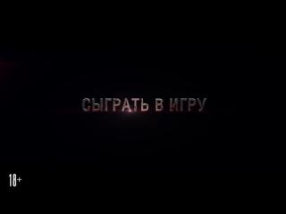 Пила 8 наследие. официальный трейлер 2017.