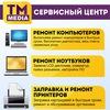 Ремонт компьютеров и принтеров Туймазы