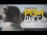 Рем Дигга - Новогодняя (fan-video) (Паблик