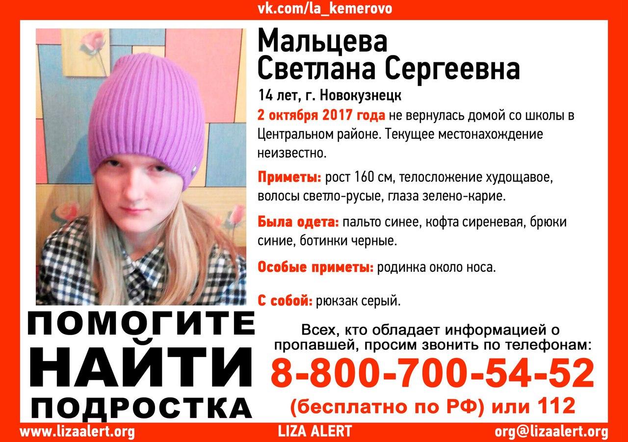 14-летняя девочка пропала вНовокузнецке подороге изшколы