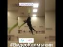 Художественная гимнастка. Элиста Калмыкия.