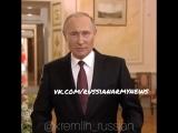 Поздравления с 8 марта от Путина В.В., президента России