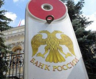 Совет директоров Банка России снизил ключевую ставку на 0,25 п.п. - до